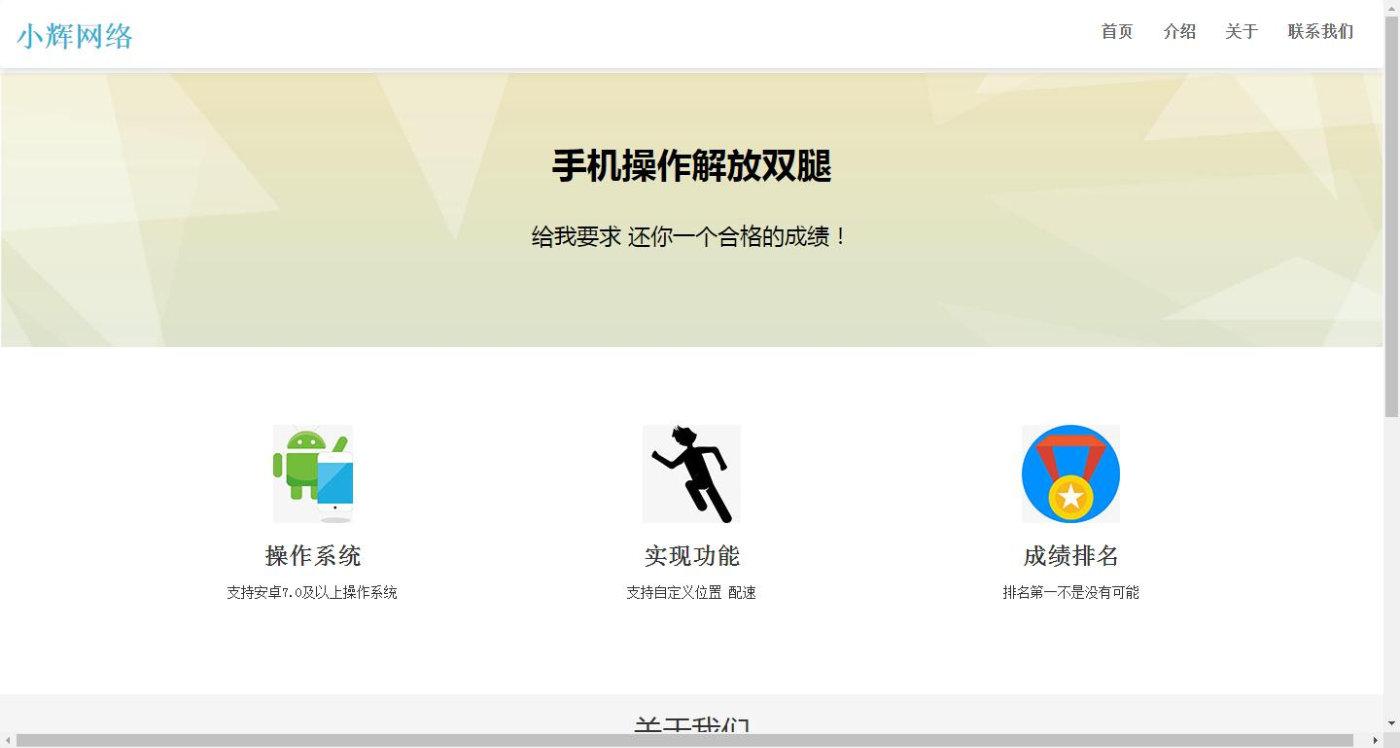 大学生代跑全新简洁界面单页官网小辉资源网图片
