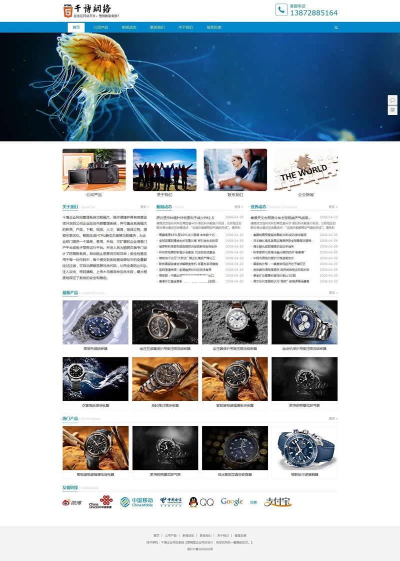 千博HTML5自适应企业网站系统 v2021 Build0622小辉资源网图片