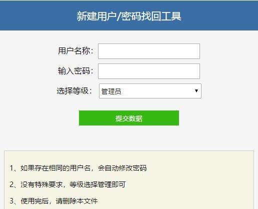 Z-BlogPHP密码找回工具丨新建用户修改管理员密码插件小辉资源网图片