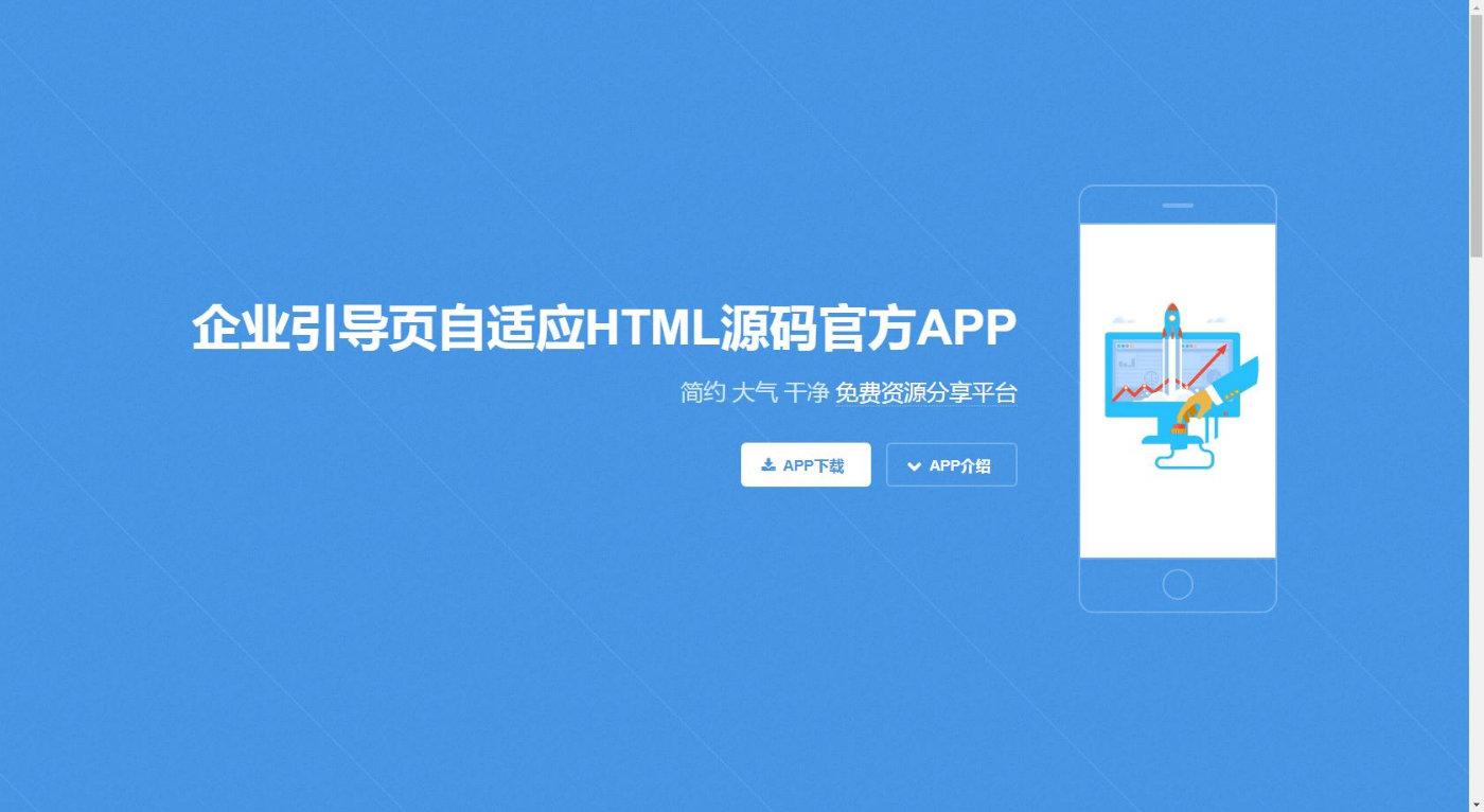 企业引导页自适应HTML源码小辉资源网图片
