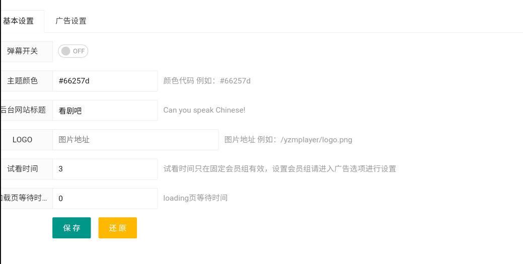 弹幕解析播放器json客户端解析后台管理源码小辉资源网图片