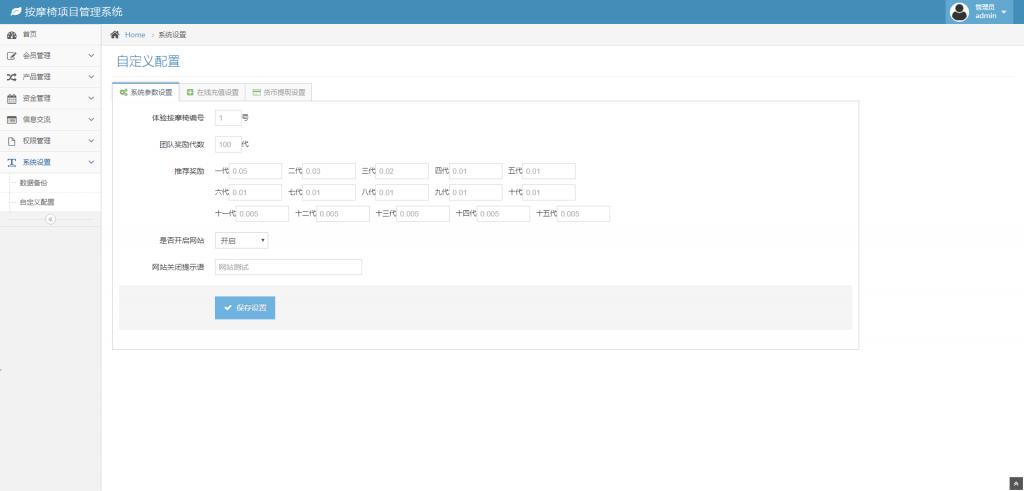 【区块链】2021最新赛玛共享按摩椅前端蓝色UI+分销返利+去除短信注册验证热门源码图片