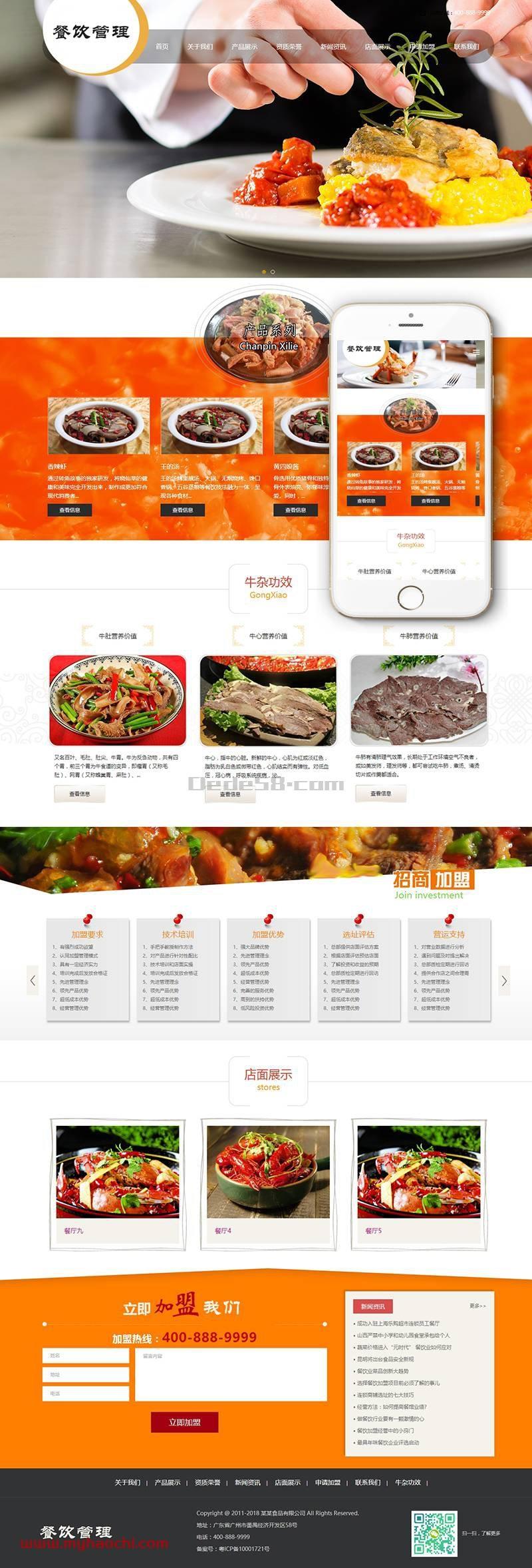 响应式餐饮牛杂小吃类网站源码 dedecms织梦模板 (带手机端)模板插件图片