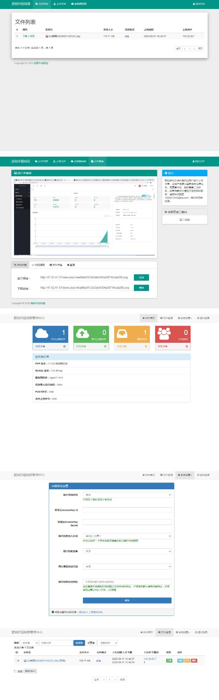 PHP响应式H5图片网盘外链系统源码 自适应PC手机端网站源码图片