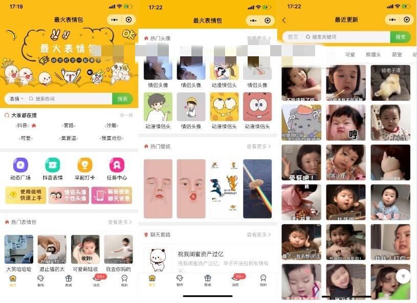 【更新】微信表情包小程序源码小程序源码图片