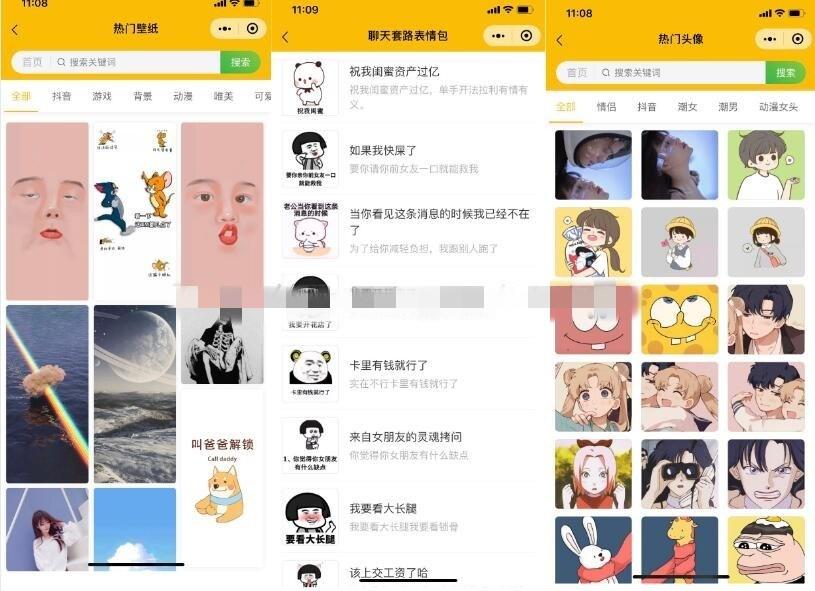 【更新】微信表情包小程序源码微信表情包小程序图片