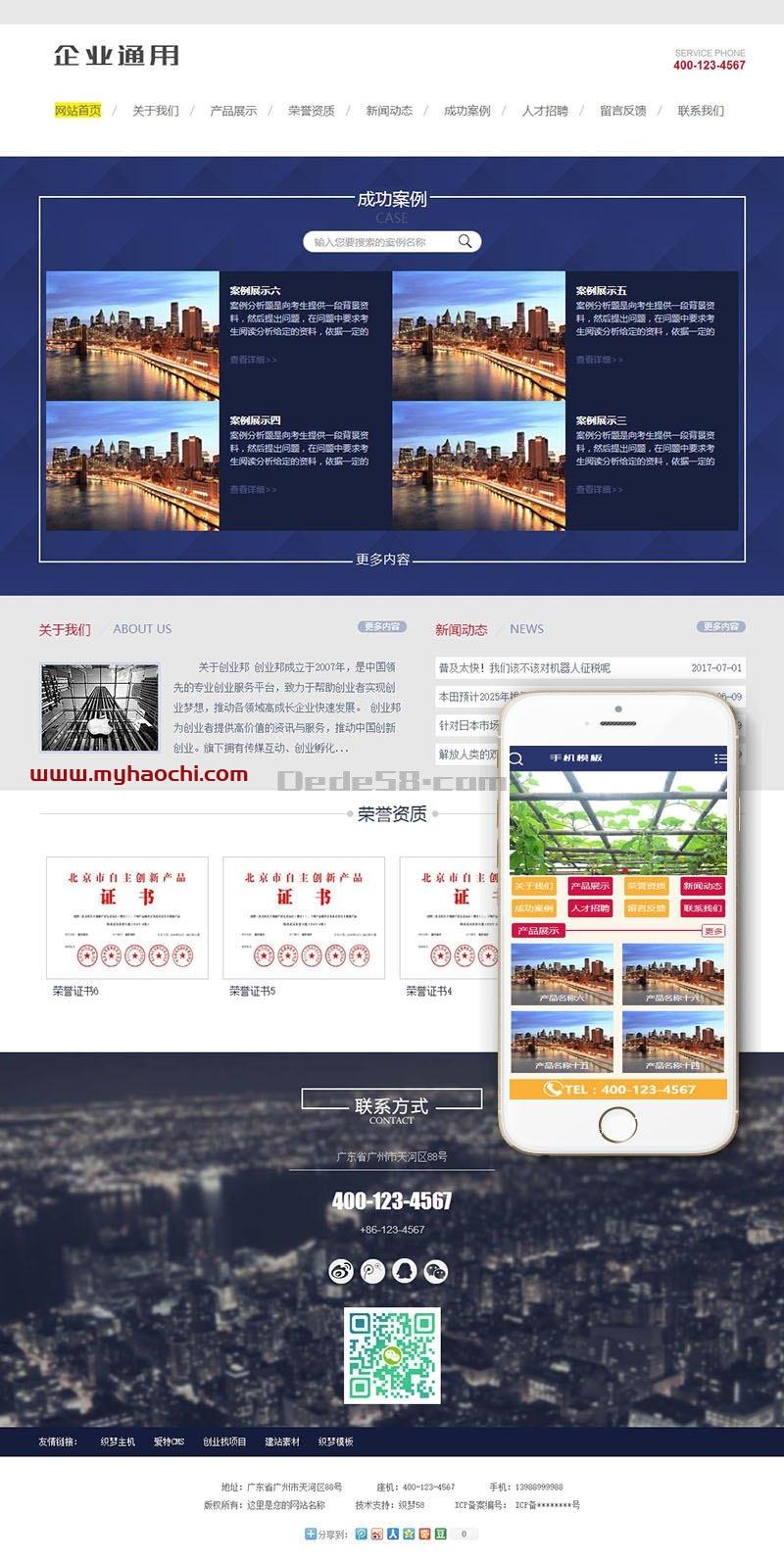 通用企业网站源码 dedecms织梦模板 (带手机端)+PC+移动端+利于SEO优化模板插件图片