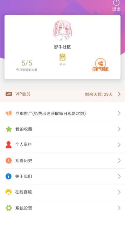 影牛社区短视频app源码分享短视频app源码图片