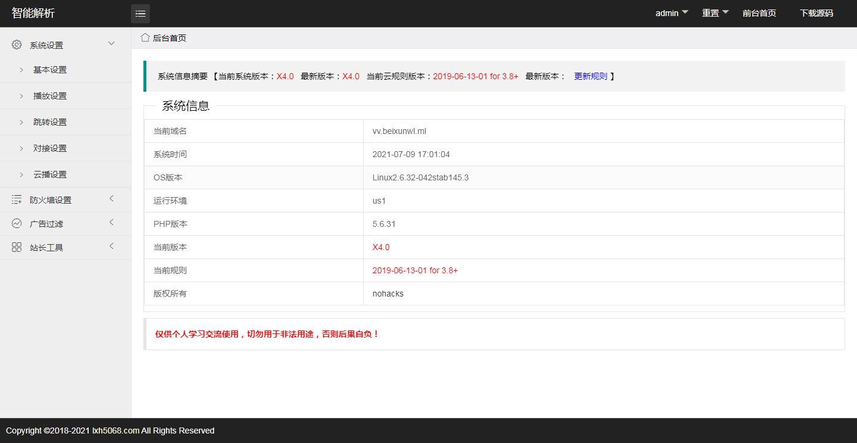 XyPlayer 智能解析 X4 影视解析源码源码图片