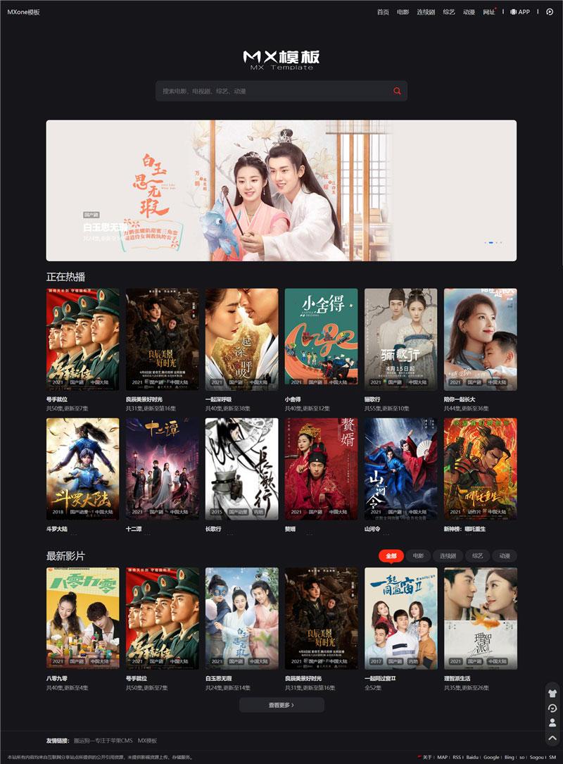 苹果cmsV10黑色精美Mxone电影先生在线影视网站模板 自适应手机端在线影视图片
