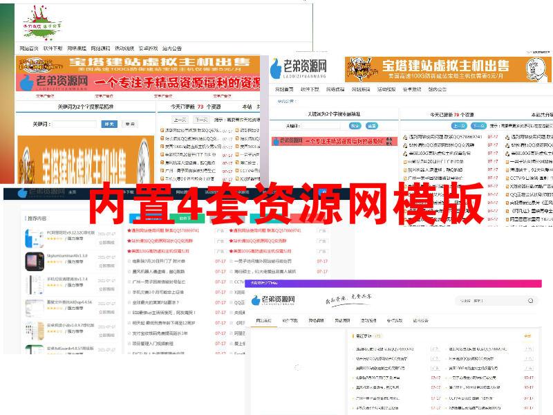 零基础搭建QQ资源网视频教程+整站数据4套模版和采集插件 价值500元采集图片