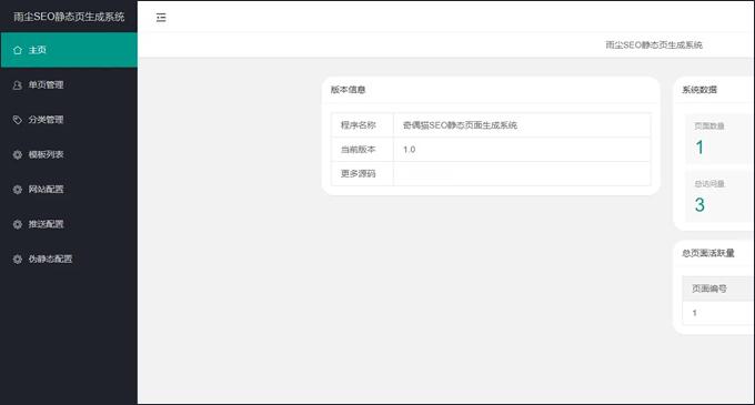 雨尘SEO静态页面生成系统最新版本源码v1.3秒钟可生成上千条单页面SEO必备神器页面图片