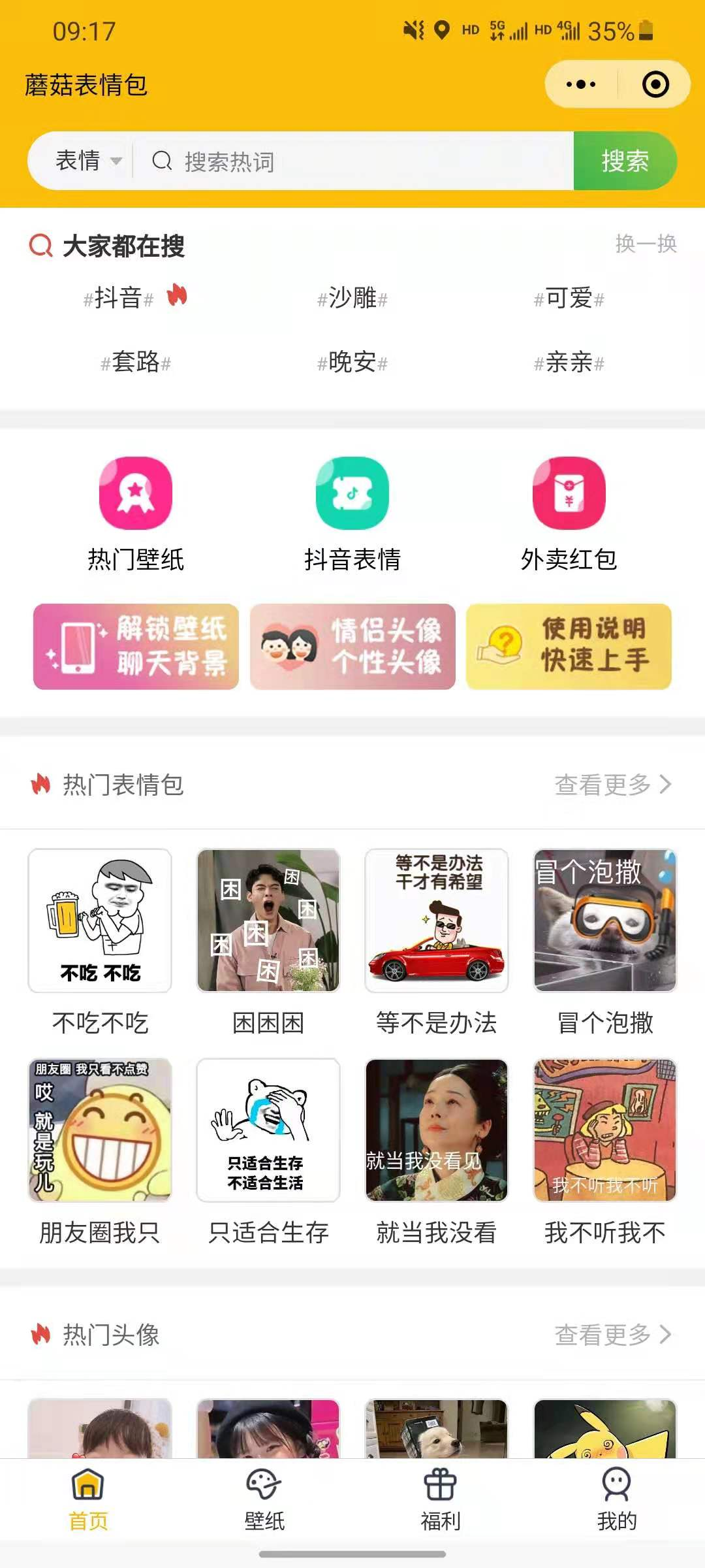最新微信表情包小程序,更新登录接口,增加举牌功能表情图片