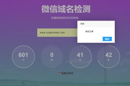 微信域名检测防封网站源码检测图片