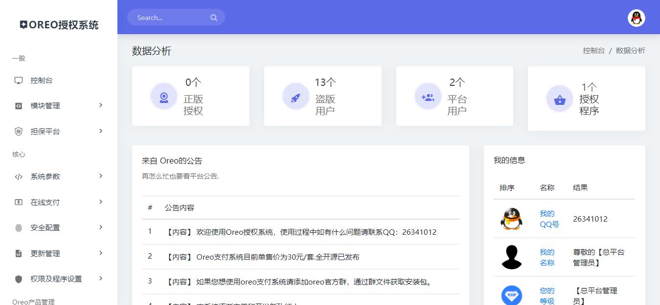 Oreo授权系统V1.0.6公益开源版本开源图片