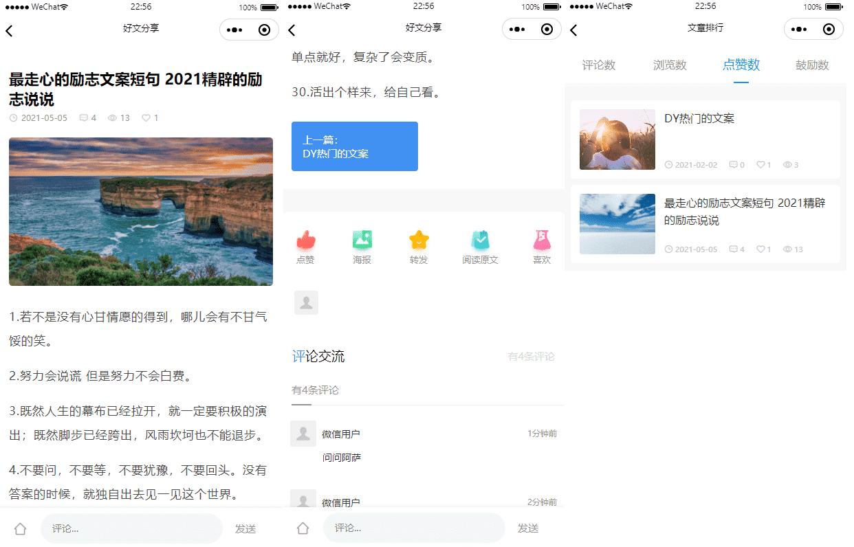 wordpress制作微信小程序源码程序源码图片