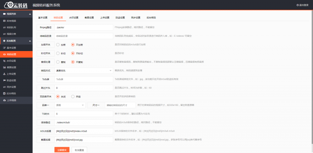崇胜云转码系统开源版网站源码图片