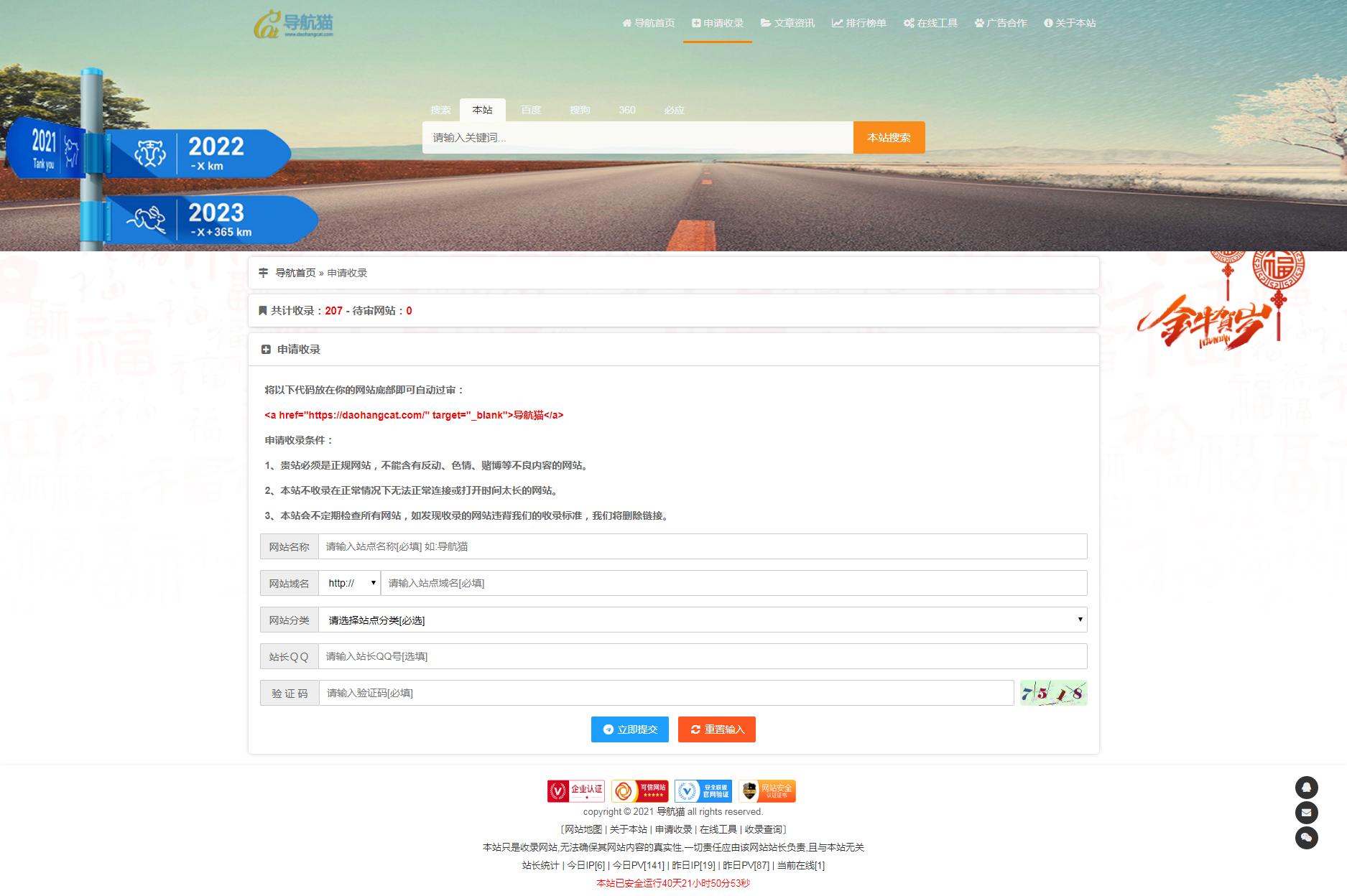 PHP导航猫导航系统源码导航猫源码图片