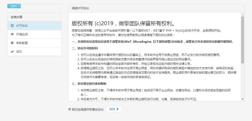 微擎破解版框架源码下载网站源码图片