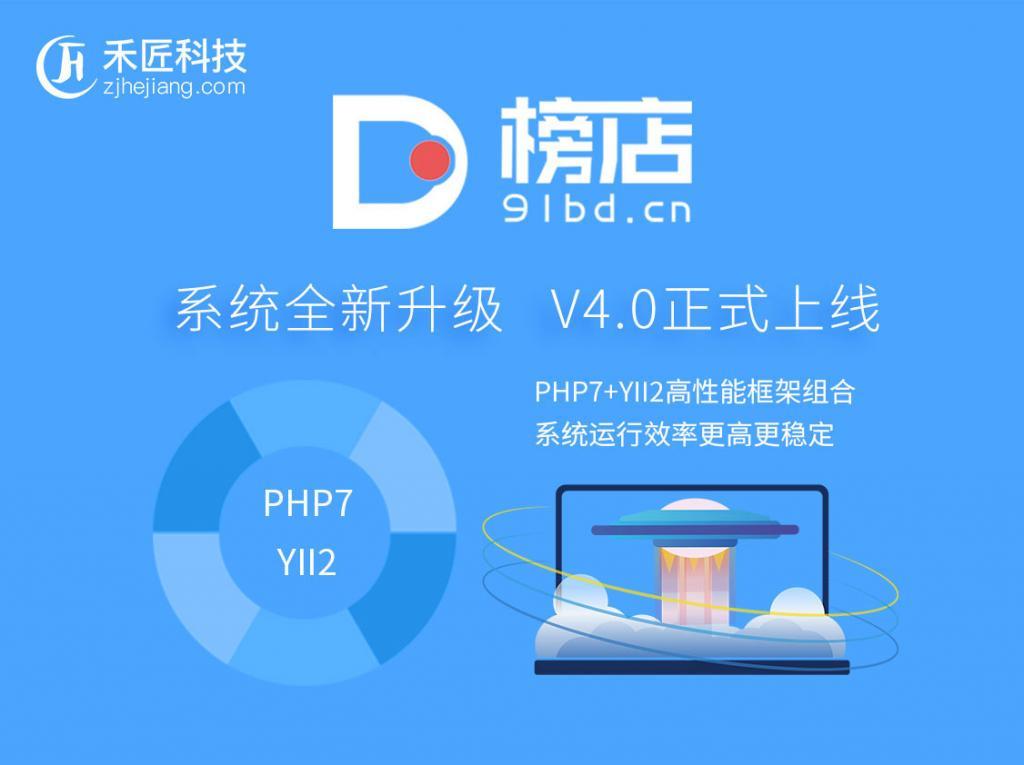 禾匠榜店小程序商城V4独立版V4.0.25 前端+后端微信小程序图片