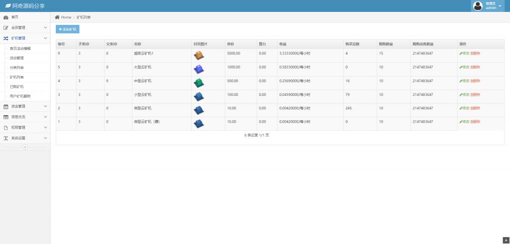 美化UI合约区块链学习版系统+交易大厅热门源码图片