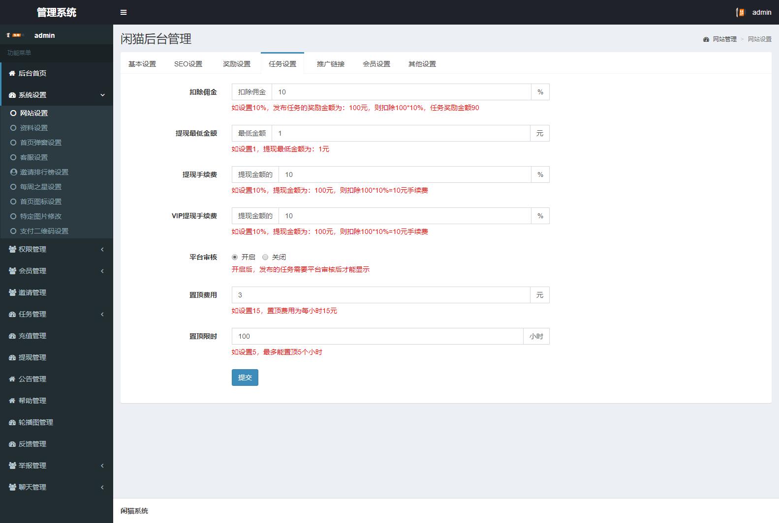 价值1500的全新UI众人帮任务帮PHP源码 悬赏任务抖音快手头条点赞源码 带三级分销可封装小程序 网站源码图片