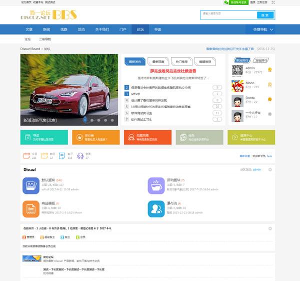 DiscuzX3.4模板W!简论坛风格 适合于资源站等资源站图片