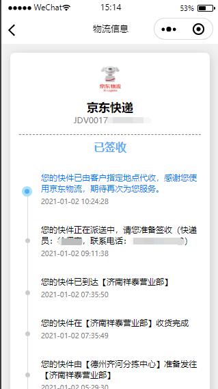 【快递查询小程序源码】可运营+微信物流快递查询小程序微信源码图片