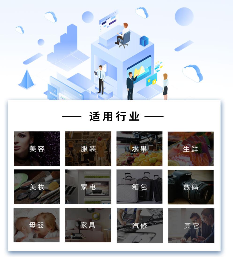 芸众商城社交电商系统V2.2.64商城源码图片