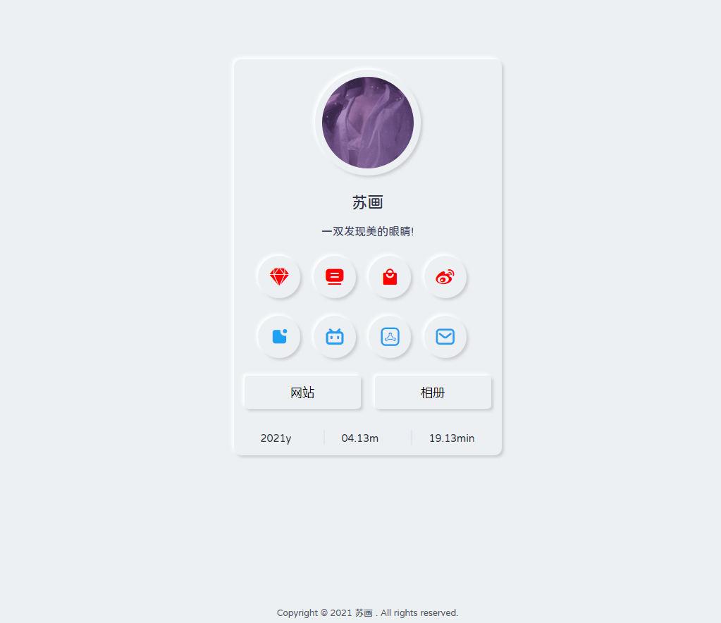 拟态个人主页UI源码开源单页图片