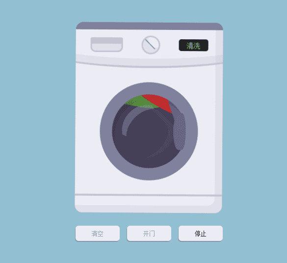 5kb大小的云洗衣机HTML源码 朋友圈在线洗衣服 源码图片