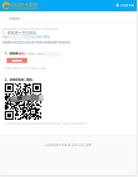 企业发卡最新修复版源码(短链二维码)短链二维码图片