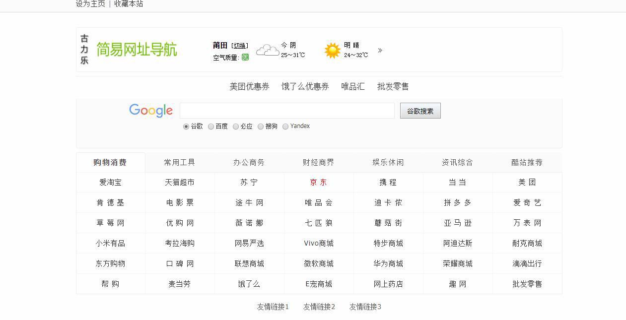 古力乐简易网址导航综合搜索引擎站html源码网址导航图片