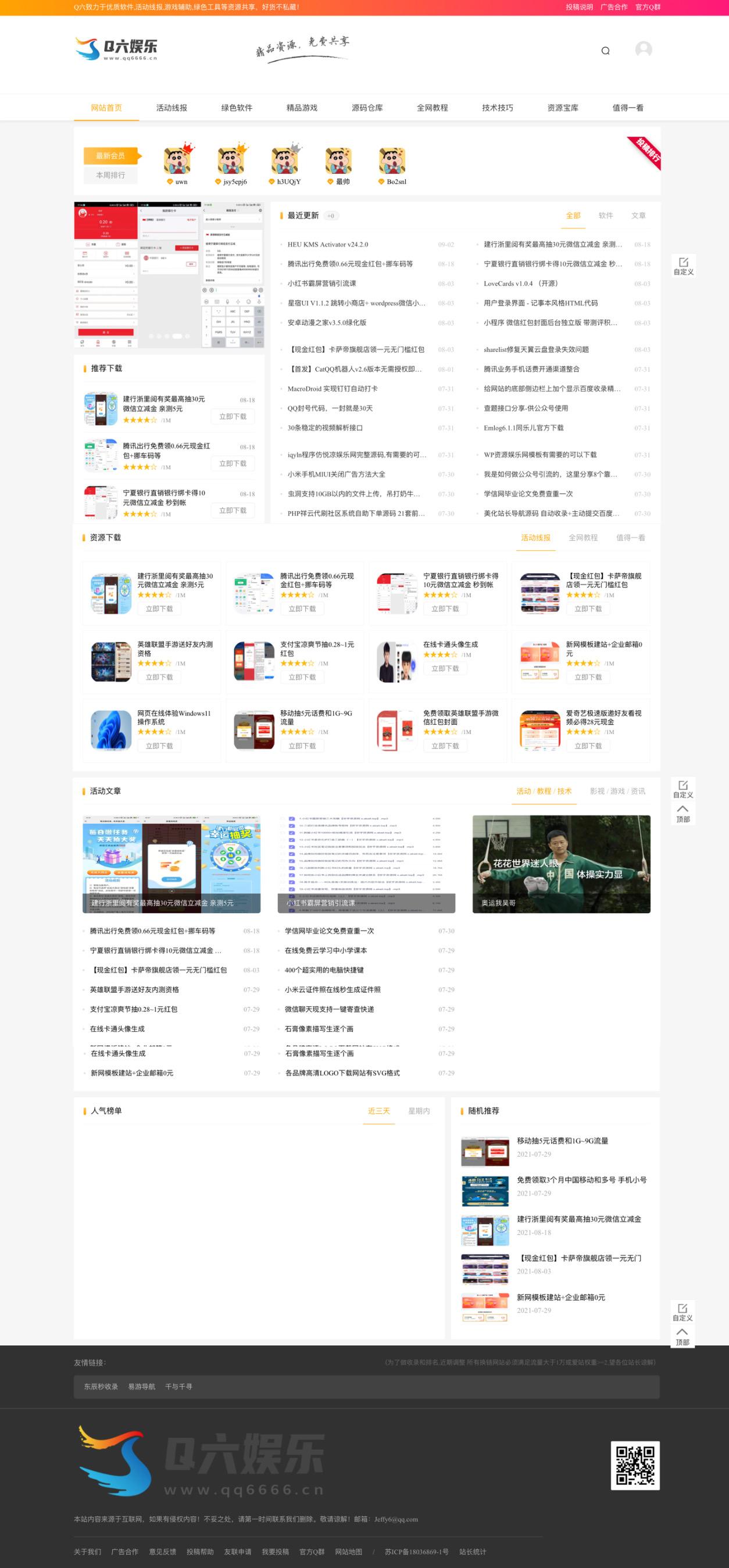 【首发】Q六娱乐网整站源码分享Q六娱乐网源码图片