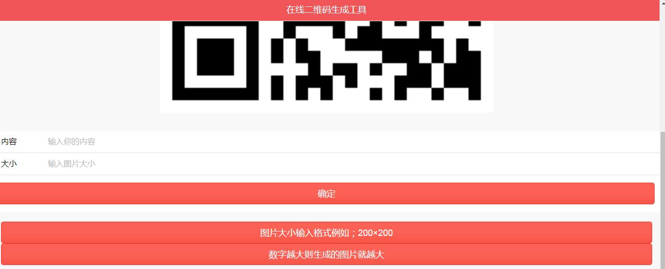 PHP在线二维码生成源码在线二维码生成源码图片