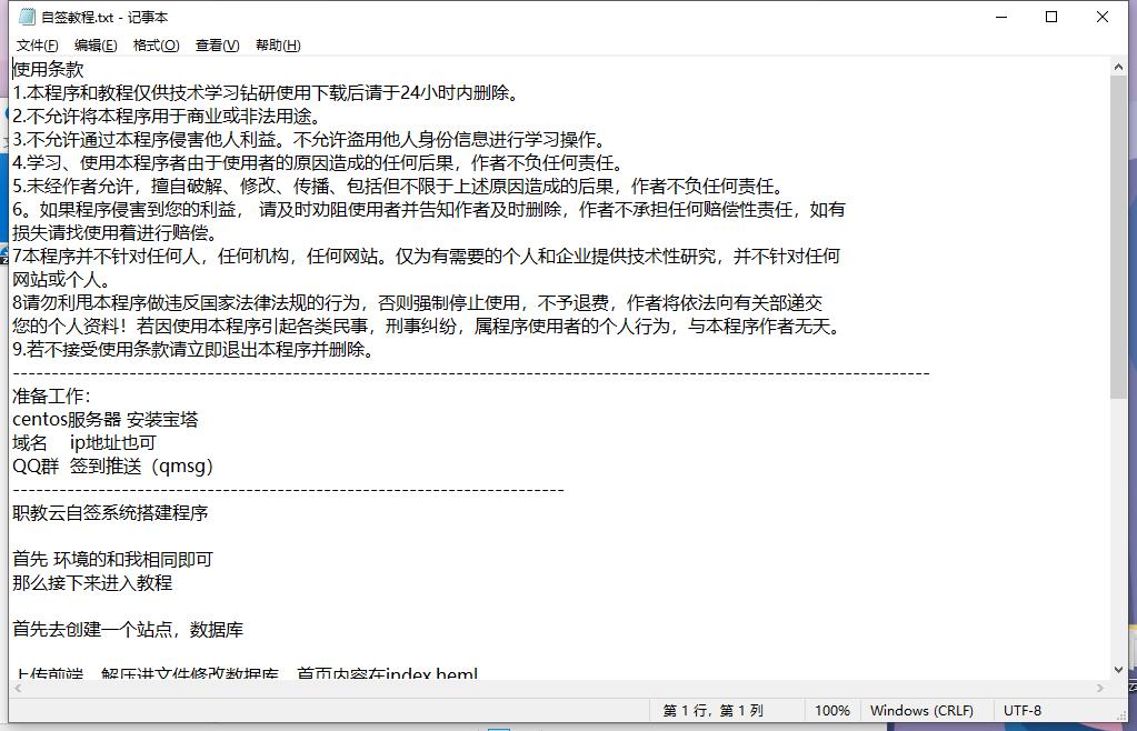 职教云自签系统部署教程及源码职教云自签系统部署教程图片