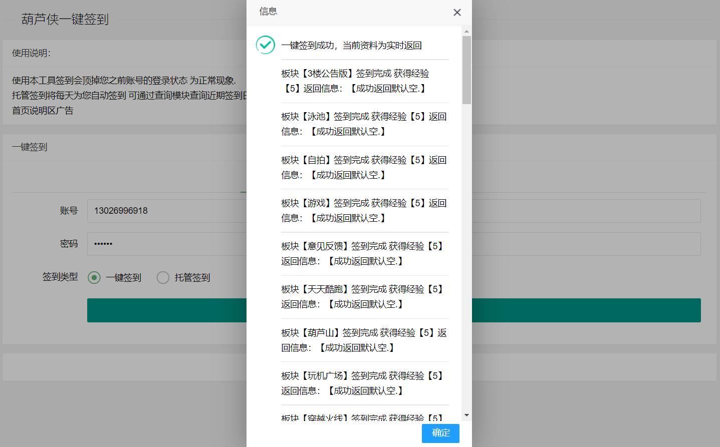 葫芦侠一键签到网页版工具源码葫芦侠工具图片
