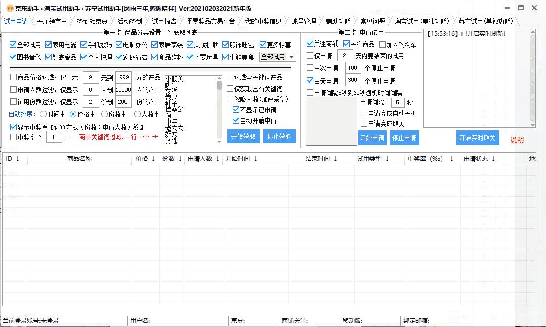 京东助手+淘宝试用助手+苏宁试用助手三合一v22102032021