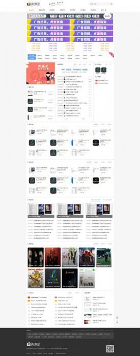 资源吧网站模板下载织梦cms精仿资源吧网站模板