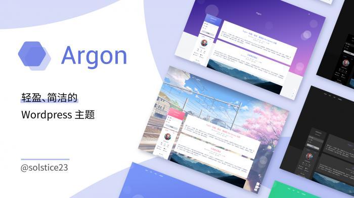 Argon主题  轻盈简洁美观的开源主题