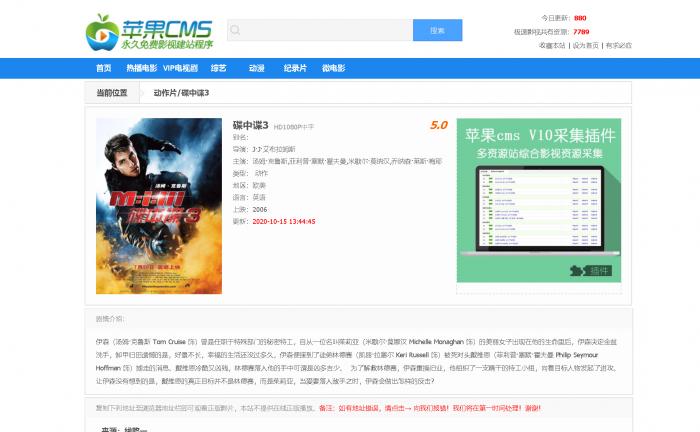 苹果cmsV10资源站模板
