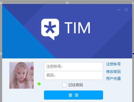 高仿TIMI页面易语言源码-已对接易游网络验证