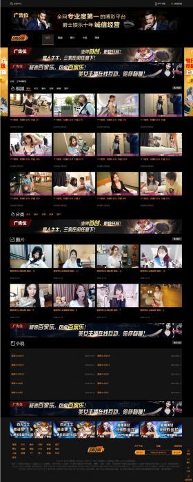 自适应20个广告位视频图片小说源码苹果cmsV10x 源码