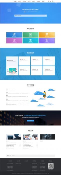 素材资源下载网站源码及虚拟商品交易文章发布官网 织梦模板