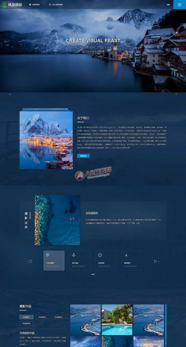 响应式摄影机构类网站织梦模板 HTML5高端蓝色户外摄影拍摄网站源码