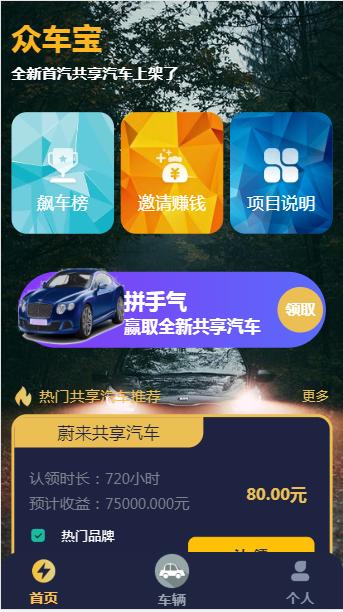 修复版区域块源码,首发众车宝源码,共享汽车源码码支付接口搭建教程