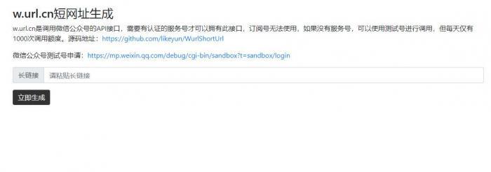 腾讯短网址w.url.cn短网址生成源码