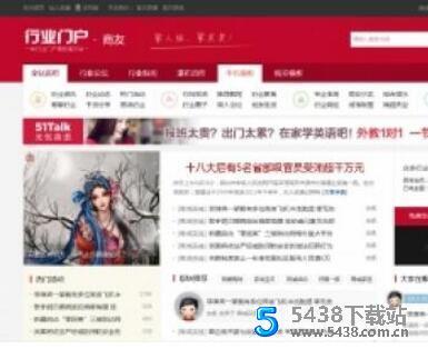 Discuz大气中国红色调含门户论坛网站源码