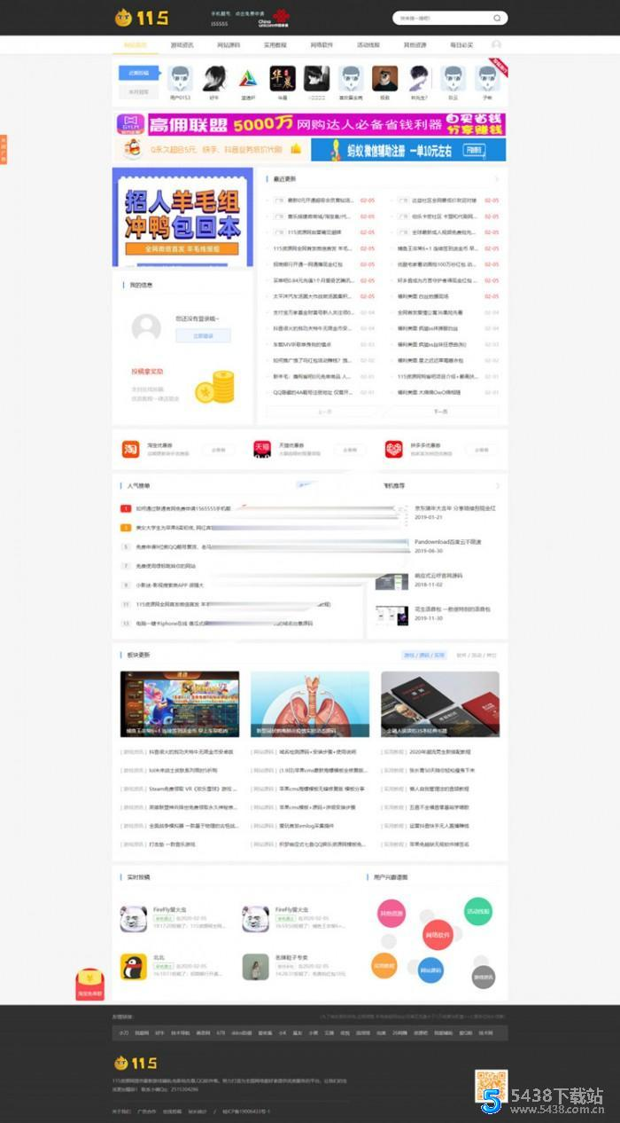 emlog内核仿115资源网模板 娱乐资源教程网站模板