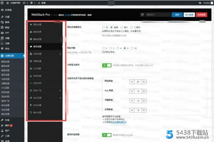 wordpress导航网站WebStack Pro主题